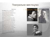 Театральне мистецтво Видатні актори Макс Рейнгардт (1873-1943 )— німецький ре...