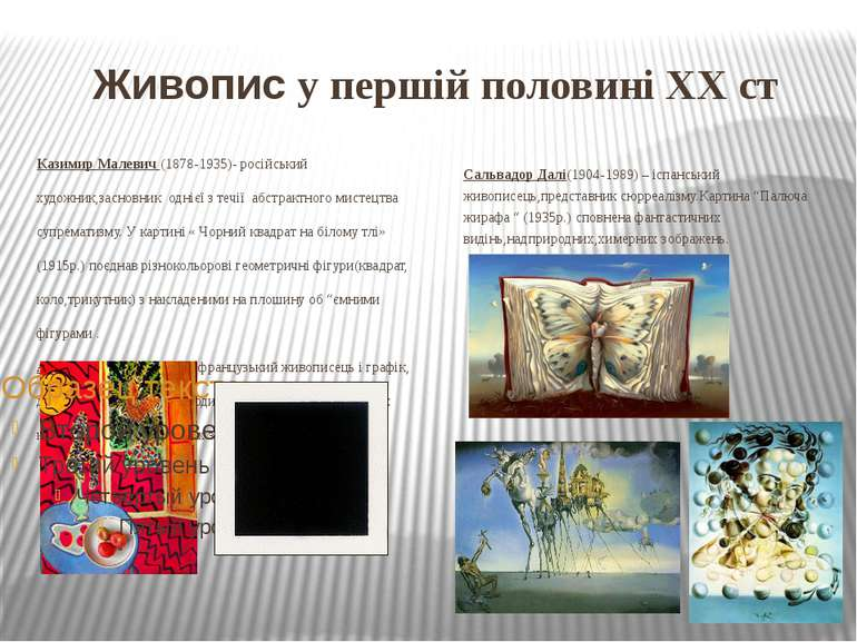 Живопис у першій половині XX ст Казимир Малевич (1878-1935)- російський худож...