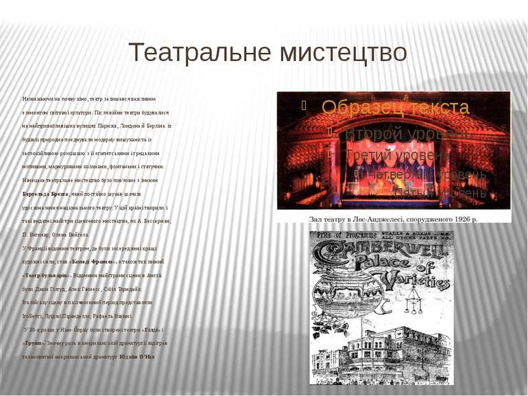 Театральне мистецтво Незважаючи на появу кіно, театр залишався важливим елеме...