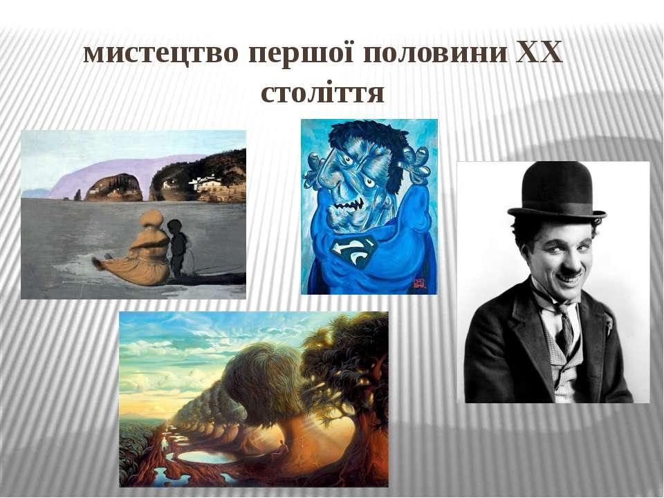 мистецтво першої половини ХХ століття