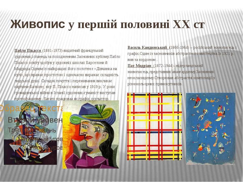 Живопис у першій половині XX ст Пабло Пікассо (1881-1973)-видатний французьки...
