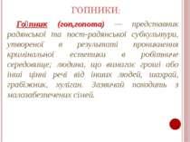 ГОПНИКИ: Го пник (гоп,гопота) — представник радянської та пост-радянської суб...