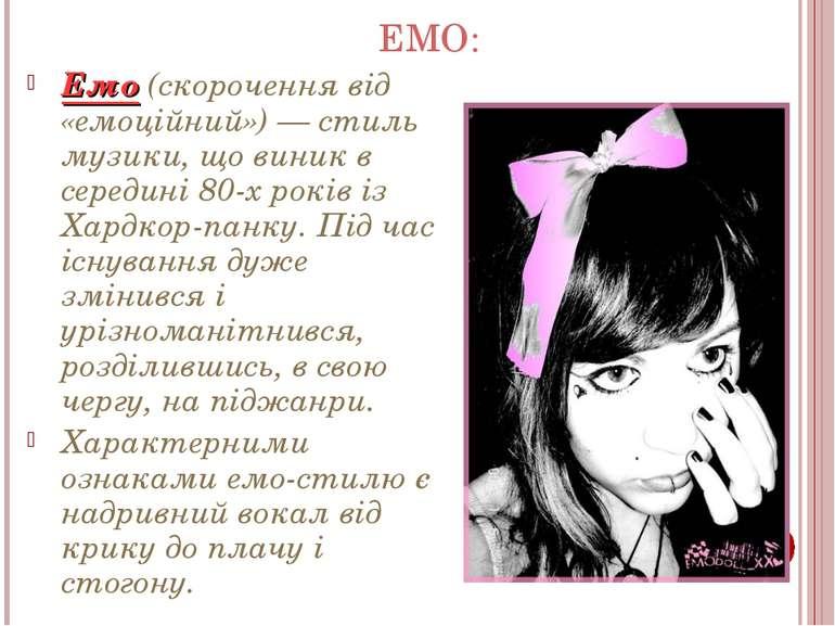ЕМО: Емо (скорочення від «емоційний») — стиль музики, що виник в середині 80-...