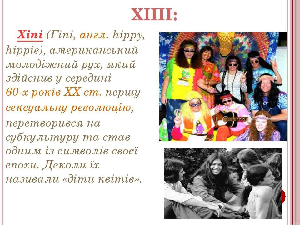 ХІПІ: Хіпі (Гіпі, англ. hippy, hippie), американський молодіжний рух, який зд...