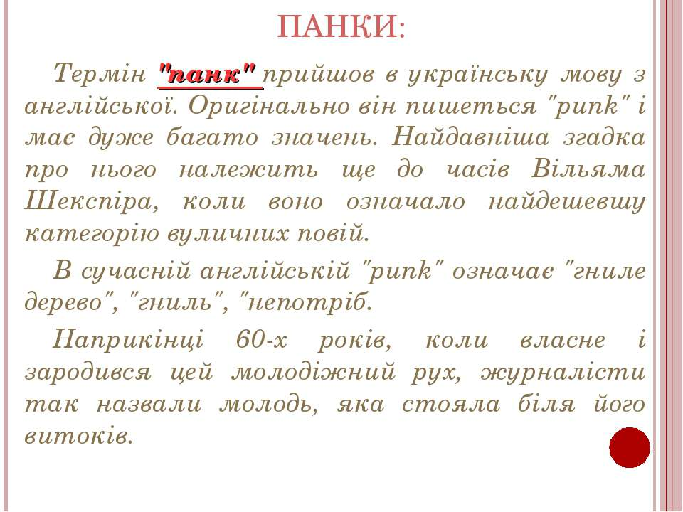 """ПАНКИ: Термін """"панк"""" прийшов в українську мову з англійської. Оригінально він..."""