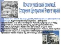 27 лютого 1917 року в Петрограді відбулася буржуазно-демократична революція, ...