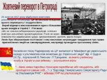 25 жовтня 1917 року відбулася жовтнева революція в Петрограді. ЦР не визнала ...