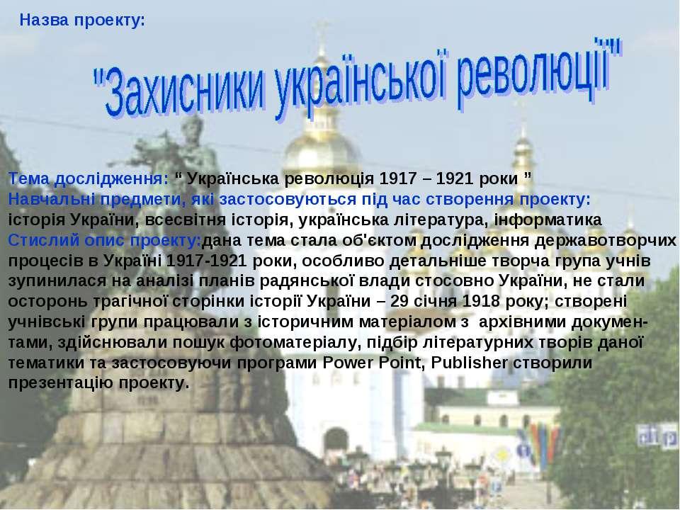 """Тема дослідження: """" Українська революція 1917 – 1921 роки """" Навчальні предмет..."""