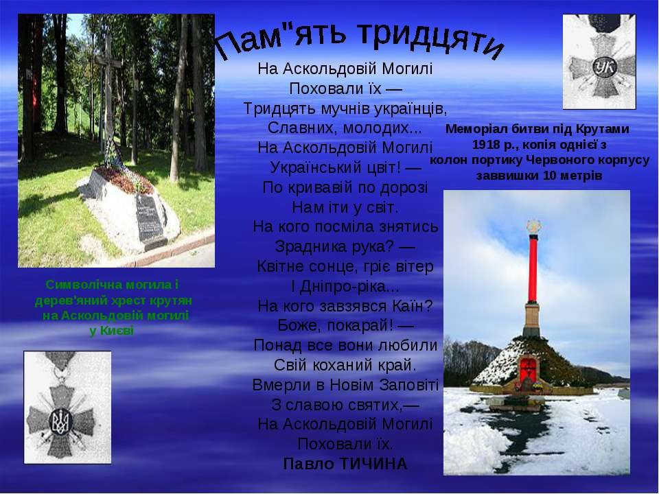 На Аскольдовій Могилі Поховали їх — Тридцять мучнів українців, Славних, молод...