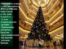 Найдорожча ялинка у світі знаходиться в готелі Emirates Palace Hotel в Абу-Да...