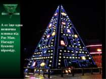А от іще одна незвична ялинка від Pac Man. Нагадує буквену піраміду.