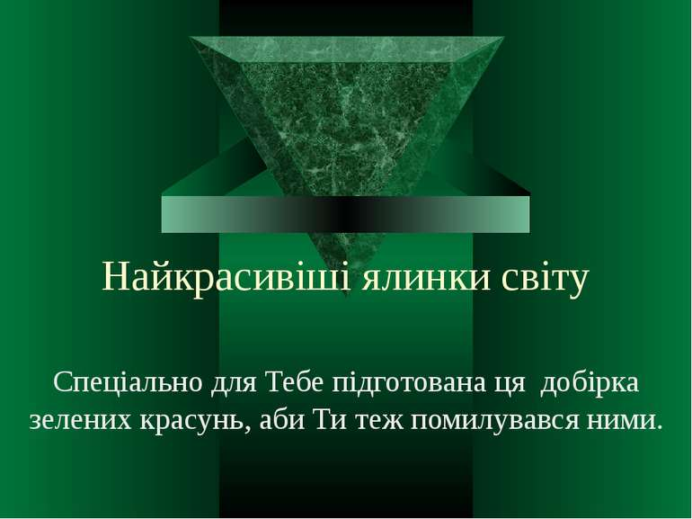 Найкрасивіші ялинки світу Спеціально для Тебе підготована ця добірка зелених ...