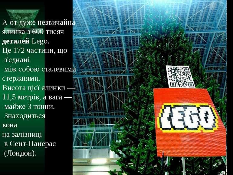 А от дуже незвичайна ялинка з 600 тисяч деталей Lego. Це 172 частини, що з'єд...