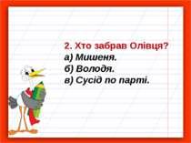 2. Хто забрав Олівця? а) Мишеня. б) Володя. в) Сусід по парті.