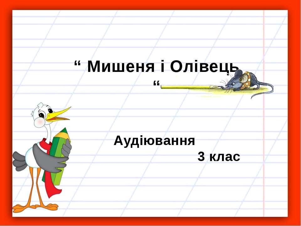 """"""" Мишеня і Олівець """" Аудіювання 3 клас"""