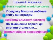 Виконай завдання: У садочку Миколка побачив звиту виноградом… Встав потрібні ...