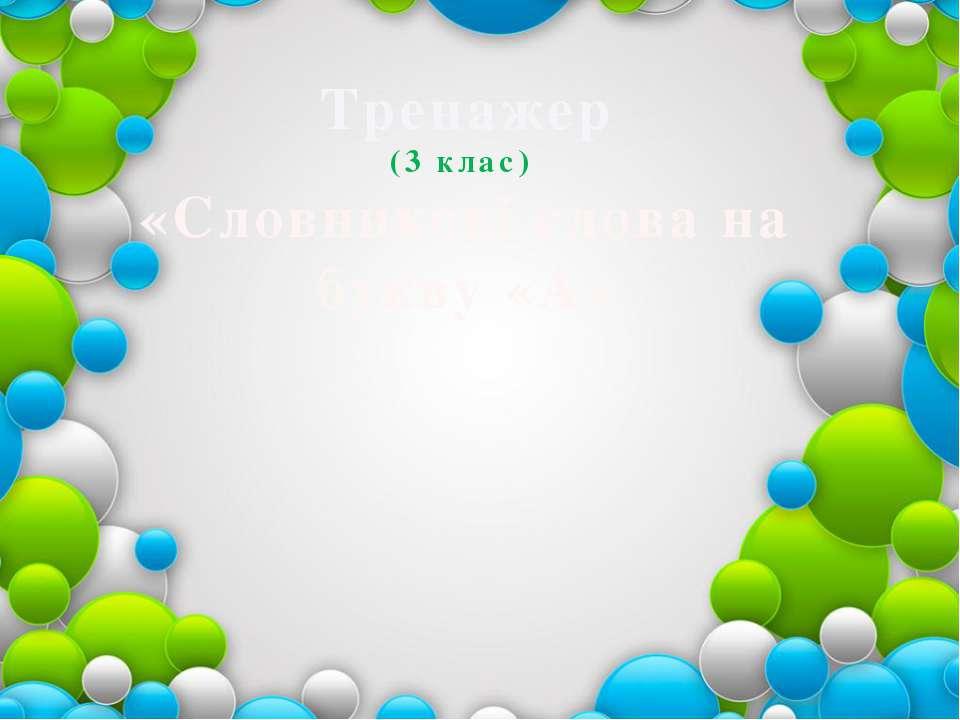 Тренажер (3 клас) «Словникові слова на букву «А»