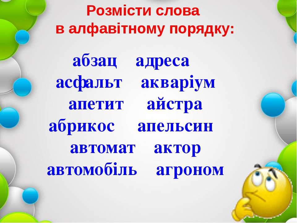 Розмісти слова в алфавітному порядку: абзац адреса асфальт акваріум апетит ай...
