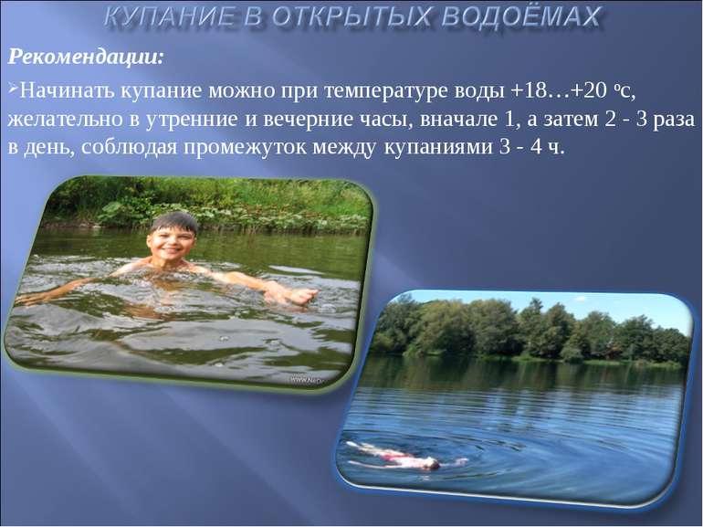 Рекомендации: Начинать купание можно при температуре воды +18…+20 ос, желател...