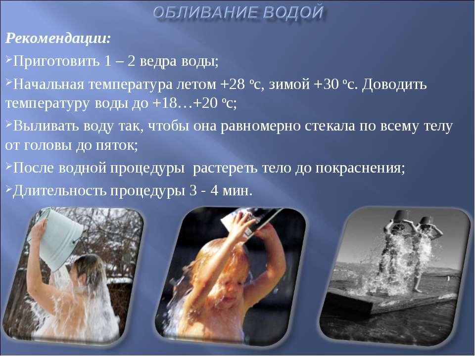 Рекомендации: Приготовить 1 – 2 ведра воды; Начальная температура летом +28 о...