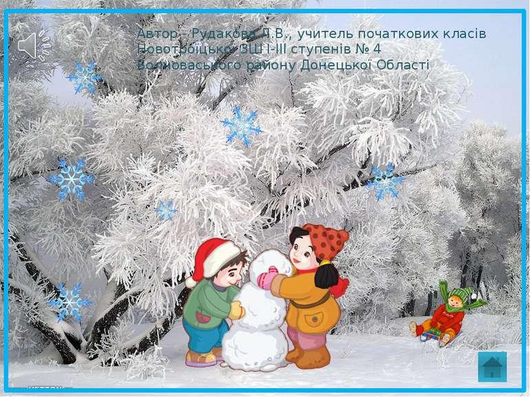 Автор - Рудакова Л.В., учитель початкових класів Новотроїцької ЗШ І-ІІІ ступе...