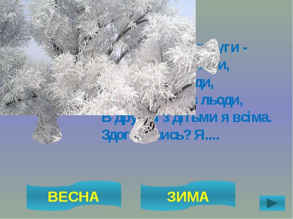 Стало біло навкруги - Розтрушую я сніги, Наганяю холоди, Води сковую в льоди,...