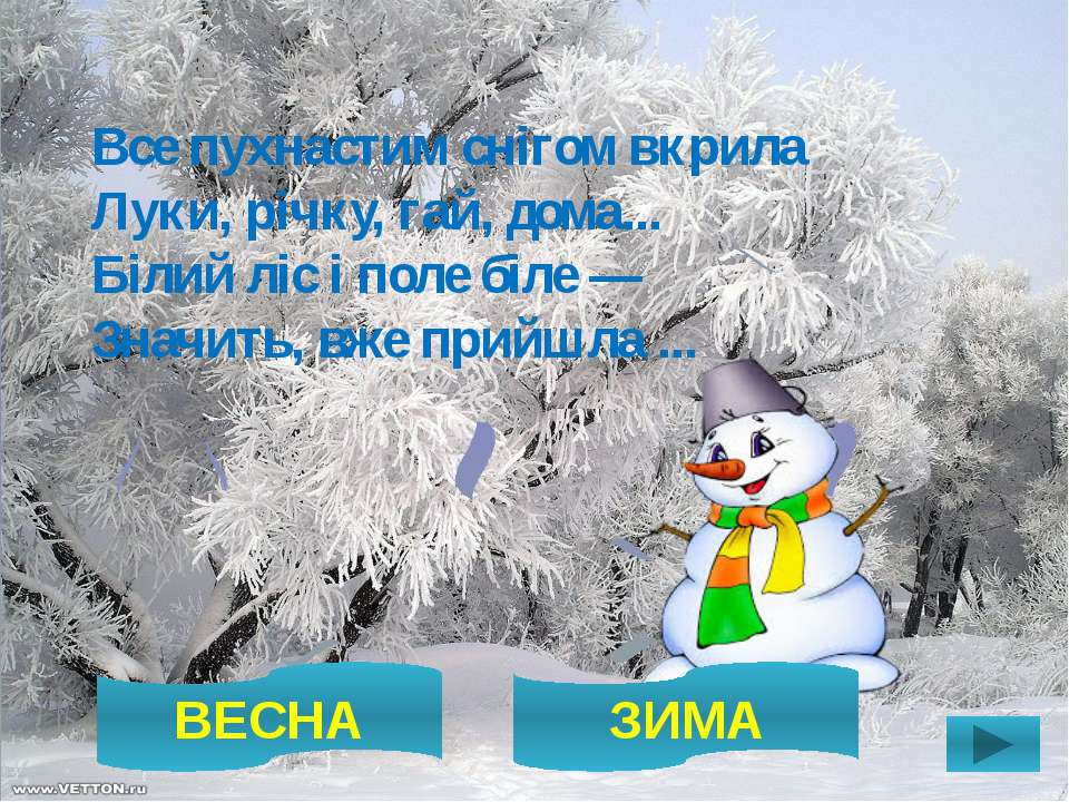ВЕСНА Все пухнастим снігом вкрила Луки, річку, гай, дома... Білий ліс і пол...