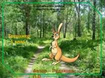 Тренажер 1 клас Допоможи кенгуряткові відшукати свою матусю! http://mykids.uc...