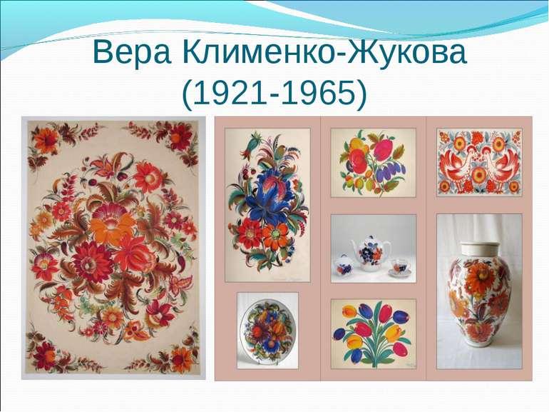 Віра Клименко-Жукова (1921-1965) Вера Клименко-Жукова (1921-1965)