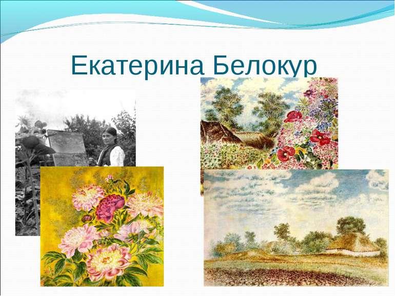 Екатерина Белокур