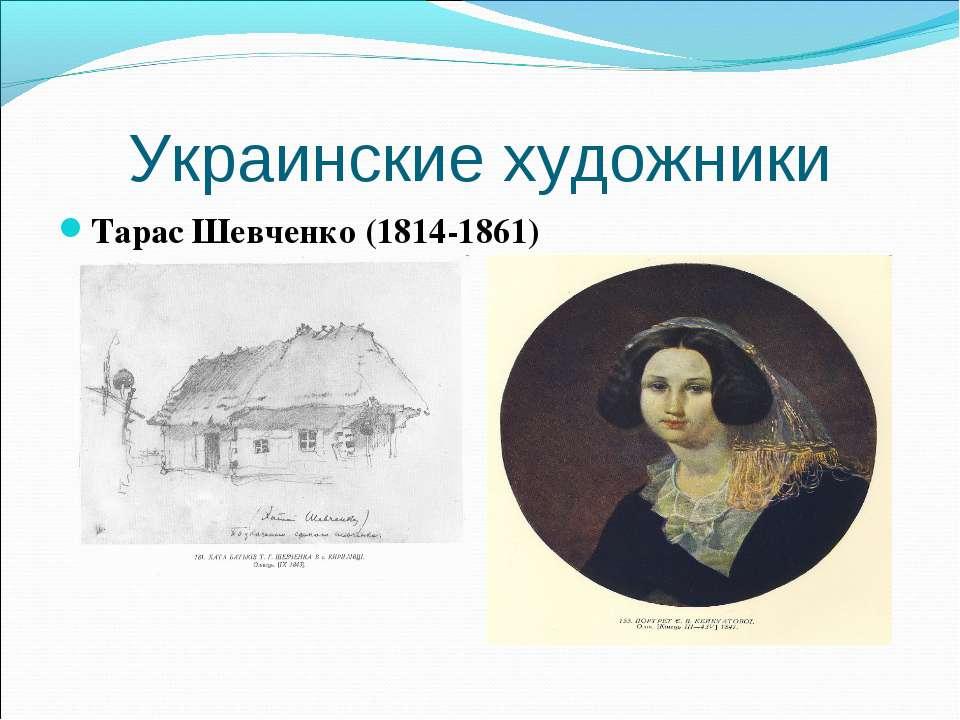 Украинские художники Тарас Шевченко (1814-1861)