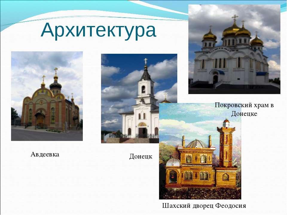 Архитектура Авдеевка Донецк Шахский дворец Феодосия Покровский храм в Донецке
