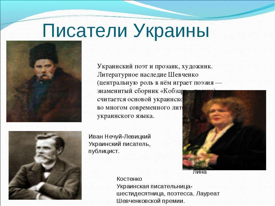 Писатели Украины Украинский поэт и прозаик, художник. Литературное наследие Ш...