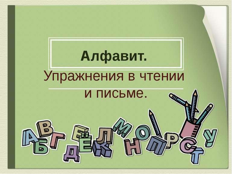 Алфавит. Упражнения в чтении и письме.