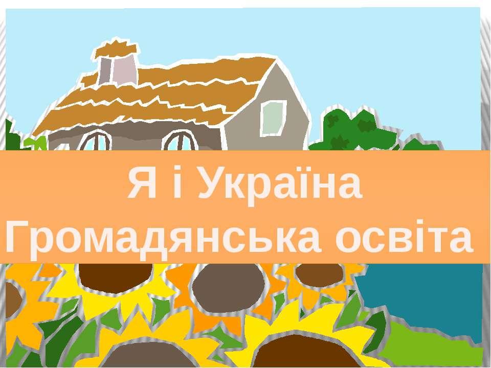 Я і Україна Громадянська освіта