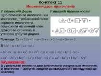 Конспект 11 Множення двох многочленів У словесній формі Щоб помножити многочл...