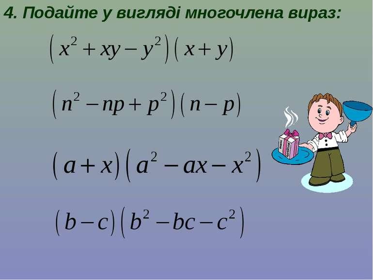 4. Подайте у вигляді многочлена вираз: