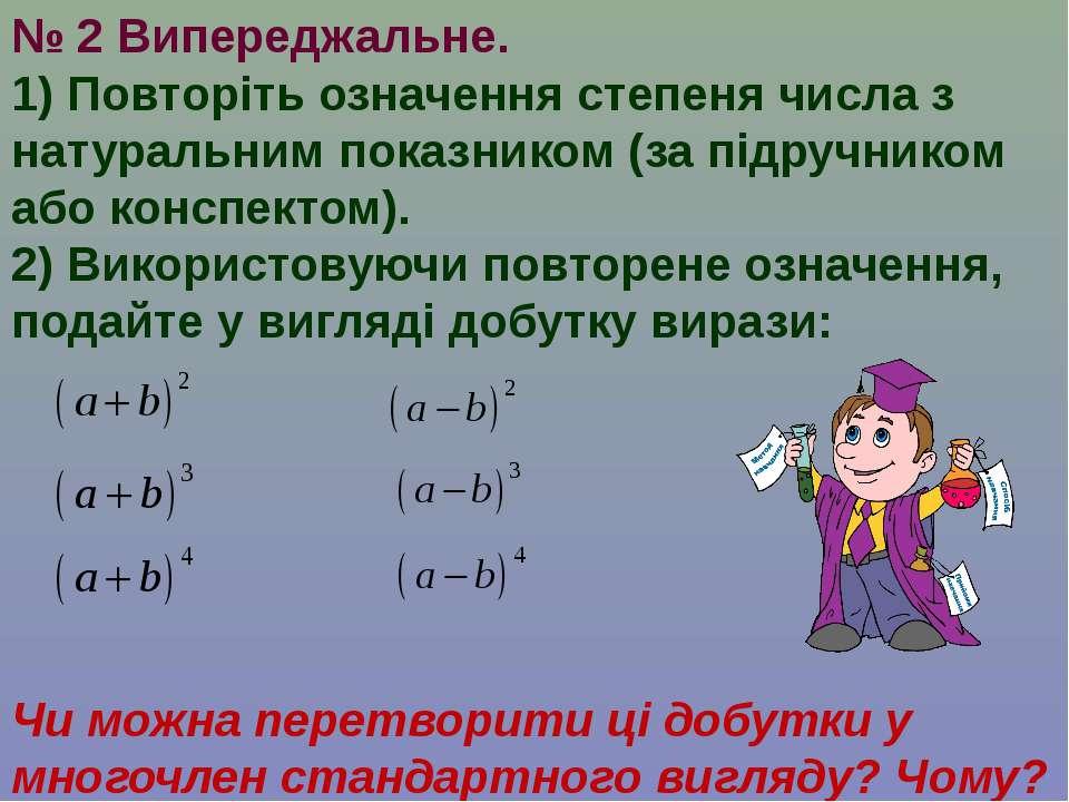№ 2 Випереджальне. 1) Повторіть означення степеня числа з натуральним показни...