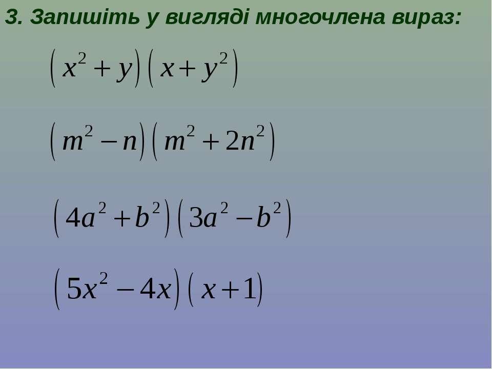 3. Запишіть у вигляді многочлена вираз: