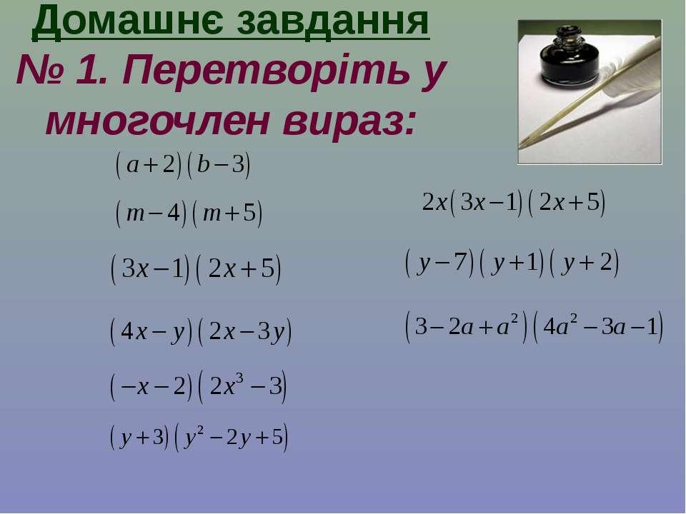 Домашнє завдання № 1. Перетворіть у многочлен вираз: