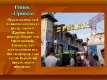Ринок «Привоз» Відома на весь світ визначна пам'ятка і центр торгівлі. Щорічн...