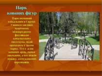 Парк кованих фігур Парк визнаний унікальним в Європі. З'явився завдяки щорічн...