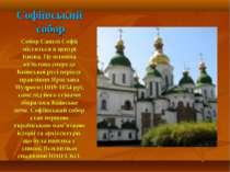 Софіївський собор Собор Святої Софії міститься в центрі Києва. Це основна кул...