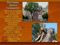 Пам'ятник Данилу Галицькому Пам'ятник засновнику міста Львова, синові князя Р...