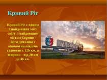 Кривий Ріг Кривий Ріг є одним з найдовших міст світу, і найдовшим містом Євро...