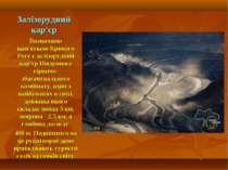 Залізорудний кар'єр Визначною пам'яткою Кривого Рогу є залізорудний кар'єр Пі...