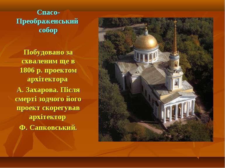 Спасо-Преображенський собор Побудовано за схваленим ще в 1806 р. проектом арх...