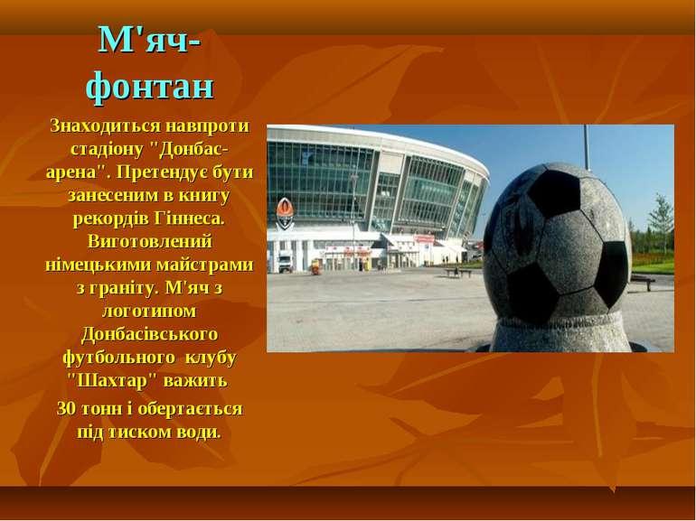 """М'яч-фонтан Знаходиться навпроти стадіону """"Донбас-арена"""". Претендує бути зане..."""