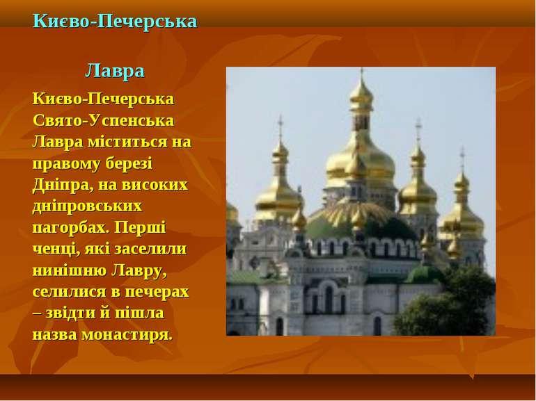 Києво-Печерська Лавра Києво-Печерська Свято-Успенська Лавра міститься на прав...