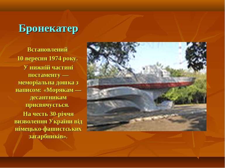 Бронекатер Встановлений 10 вересня 1974 року. У нижній частині постаменту — м...
